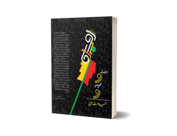 The Zoo Of The letter By Hamida Shaheen - PEACE PUBLICATIONS