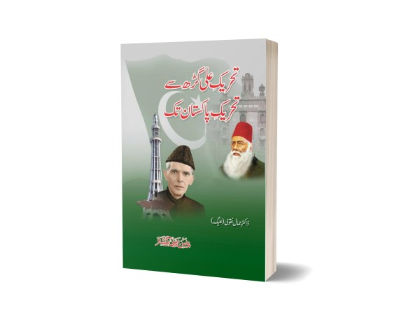 Tehreek-e-Aligarh to Tehreek-e-Pakistan By Dr. Jamal Naqvi - PEACE PUBLICATIONS