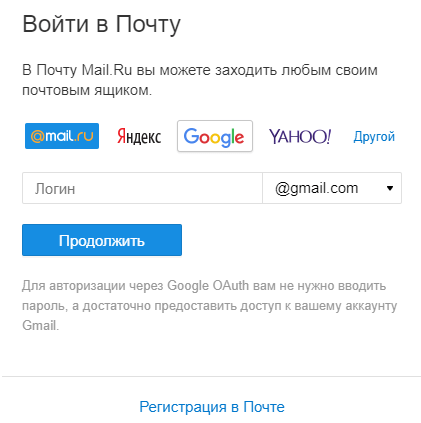 Mail ru login form