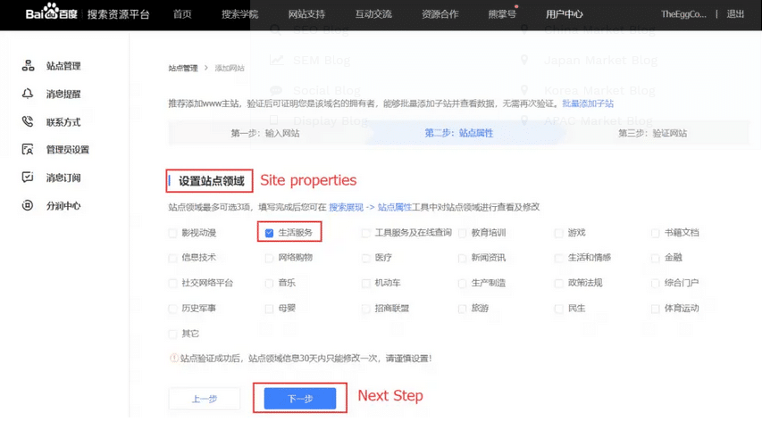 Baidu Webmaster Tools Registration image