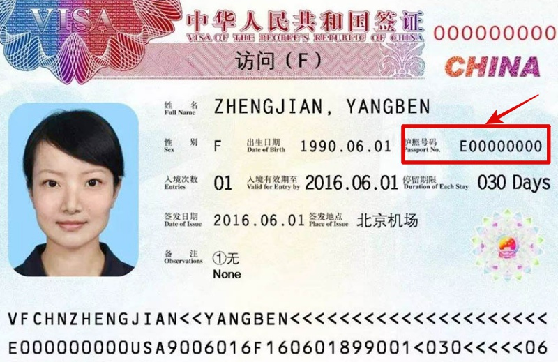 Learn where to locate your International Passport ID number 3