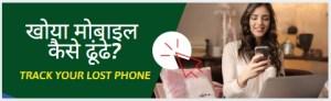 khoya mobile kaise dhunde