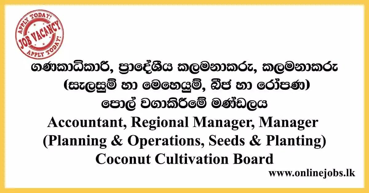 Accountant, Regional Manager - Coconut Cultivation Board Vacancies 2020