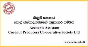 Coconut Producers Co-operative Society Vacancies