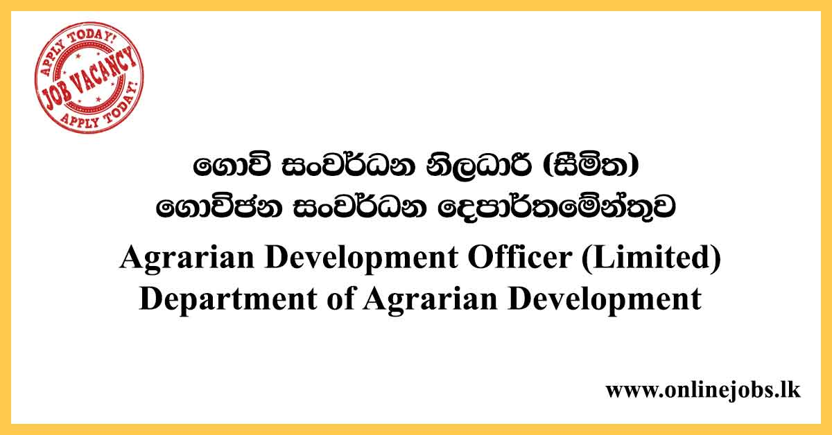 Agrarian Development Officer (Limited) - Department of Agrarian Vacancies 2020