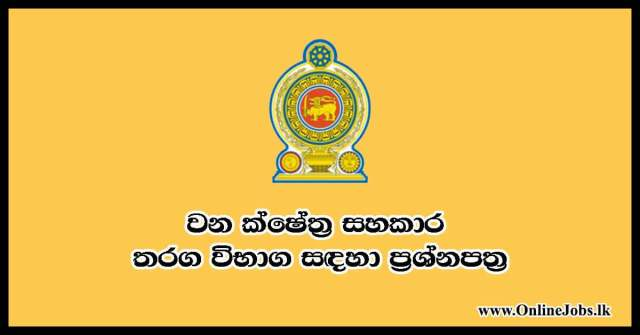 Forest Field Assistant Exam Past Papers