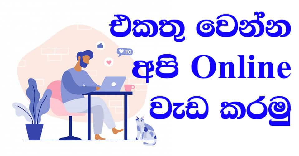 How to Earn Money Online - OnlineJobs.lk