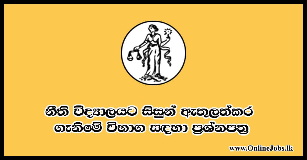 Past Question Papers for Law College Exam - OnlineJobs lk