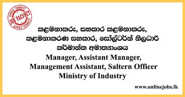 State Pharmaceuticals Corporation of Sri Lanka Vacancies 2021