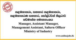 Ministry of Industry Vacancies 2021