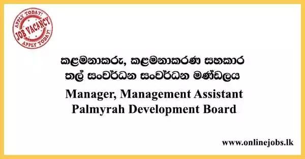 Palmyrah Development Board Vacancies