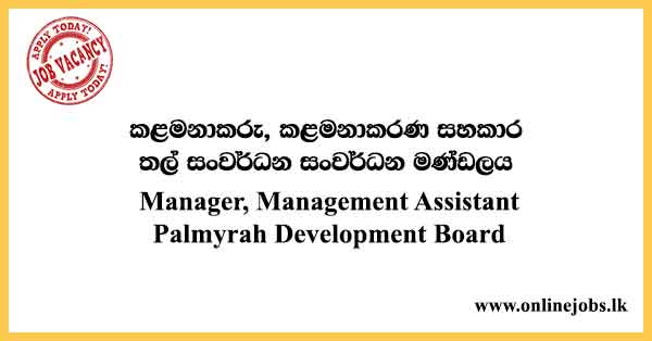 Palmyrah Development Board Vacancies