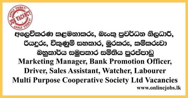 Marketing Manager, Bank Promotion Officer, Driver, Sales Assistant, Watcher, Labourer Multi Purpose Cooperative Society Ltd Vacancies