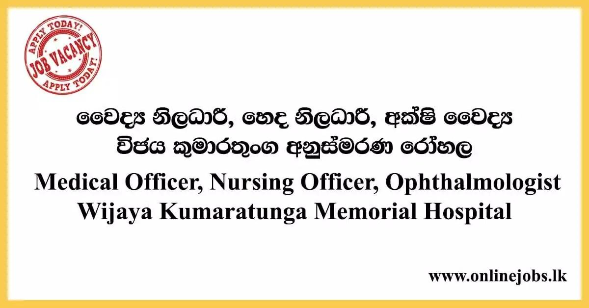 Medical Officer, Nursing Officer, Ophthalmologist - Wijaya Kumaratunga Memorial Hospital