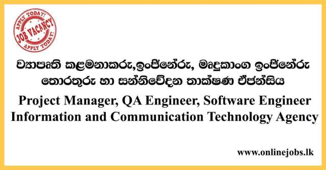 Senior Software Engineer - Information and Communication Technology Agency Vacancies 2020