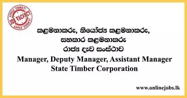 State Timber Corporation Vacancies