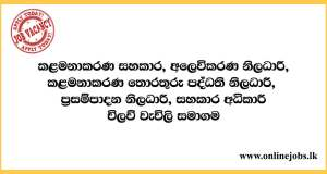 Assistant Superintendent - Chilaw Plantations Limited Vacancies 2020
