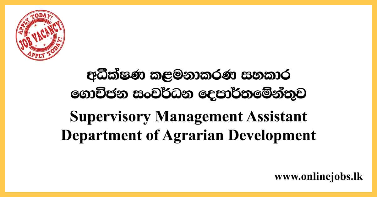 Management Assistant - Department of Agrarian Development Vacancies 2020