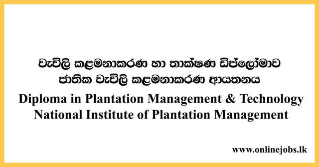 Technology - National Institute of Plantation Management