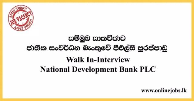 Walk In-Interview : National Development Bank PLC Vacancies 2020
