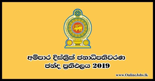 Ampara district president election Result 2019