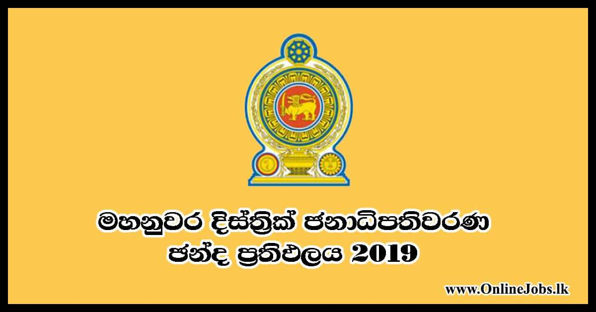 kandy district president election Result 2019