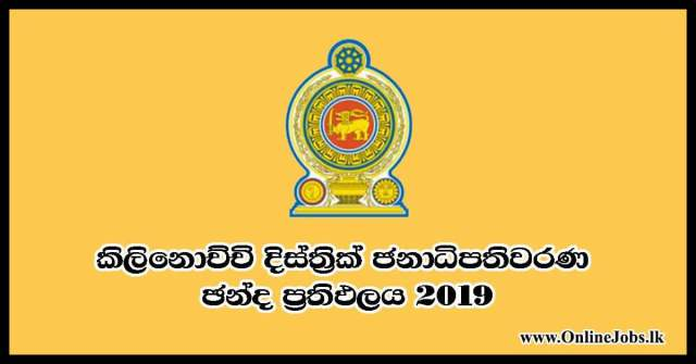Kilinochchi district president election Result 2019