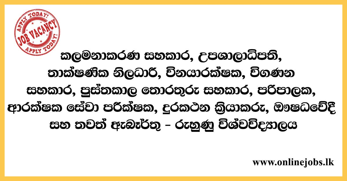 Management Assistant, Sub Warden, Technical Officer, Marshal, Audit Assistant, Library Information Assistant, Supervisor, Security Service Inspector, Telephone Operator, Pharmacist & more Vacancies - University of Ruhuna