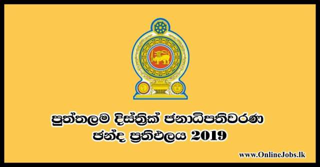 puththalama district president election Result 2019