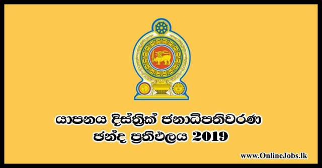 jaffna district president election Result 2019