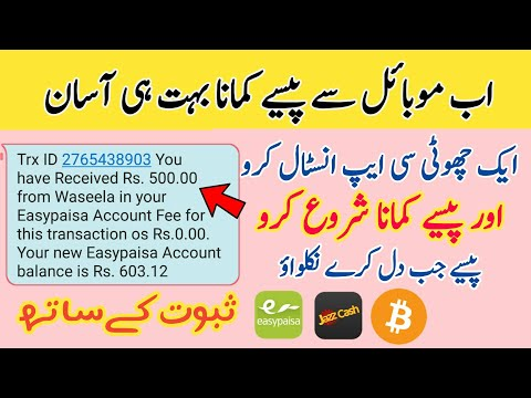 Easy easy programs to Form Money On-line | On-line Earning App in 2019 | Easy easy programs to Receive Money On-line from App in 2019
