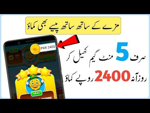 Accomplish 2400 Every day In By Playing Games In Pakistan | Compose Money On-line 2020 Contemporary App