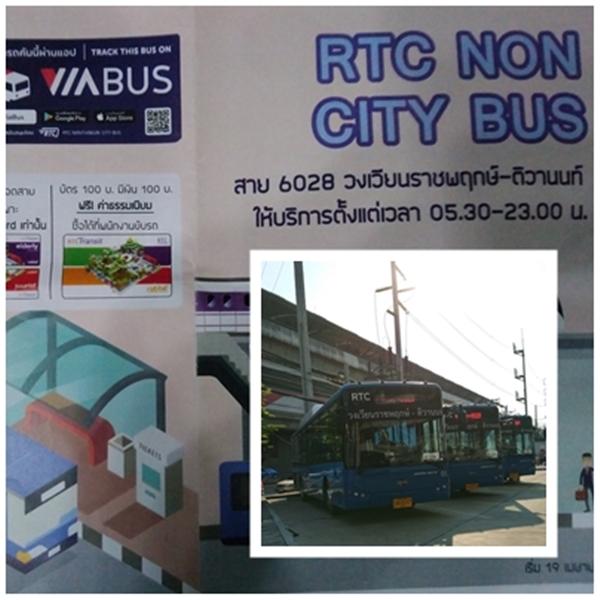 rtc nonthaburi city bus