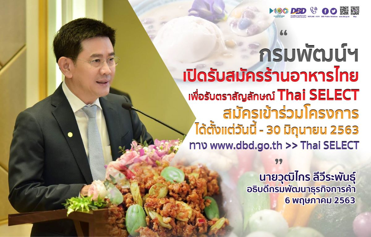 thai select 06052020