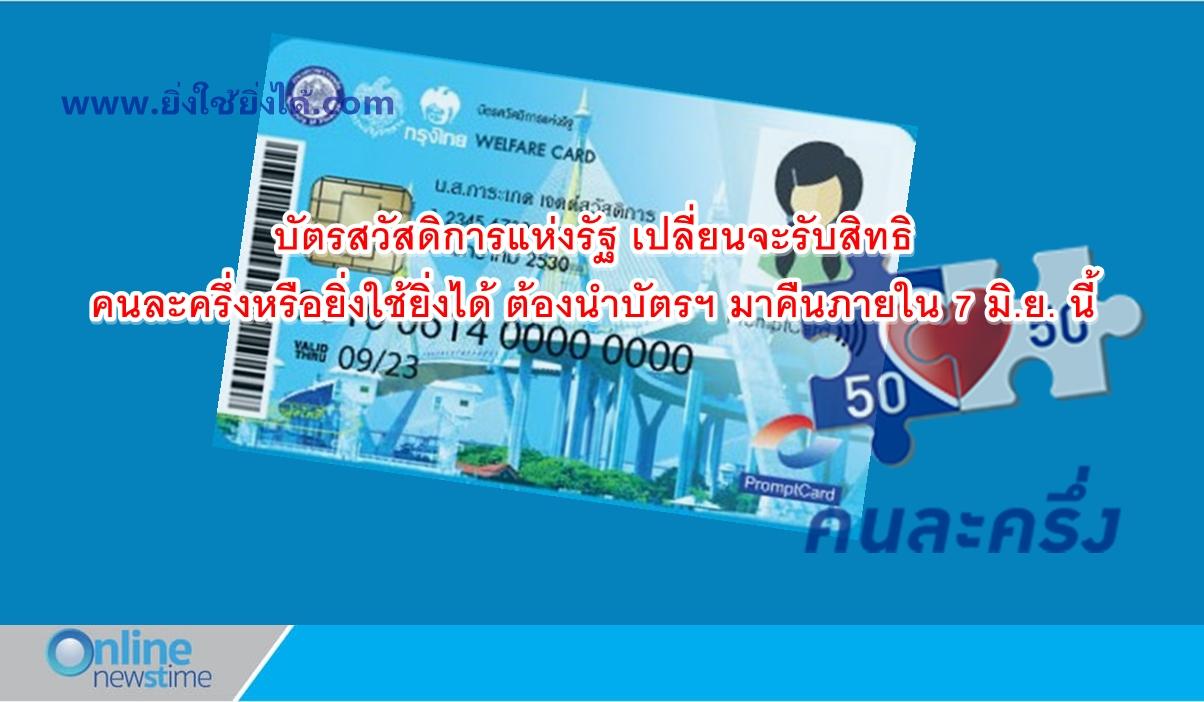 welfare card4062021