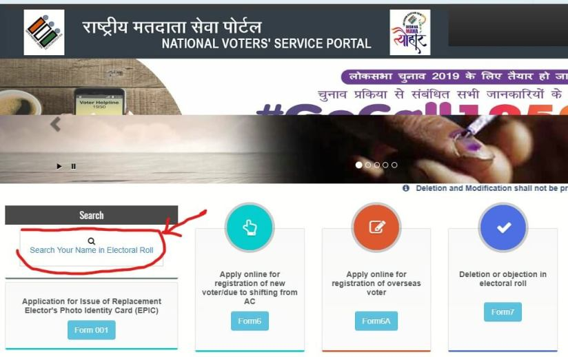 how to search my name in voter list