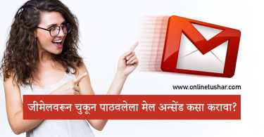 unsend-sent-email-in-gmail