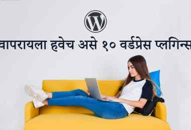 top-10-useful-wordpress-plugins-list-in-marathi