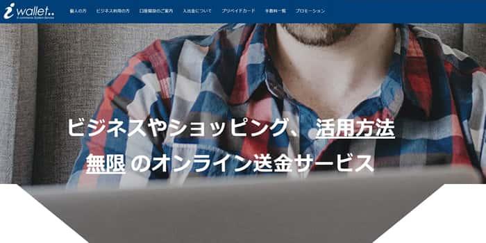 日本語のサービスが丁寧で活用しやすいアイウォレット