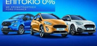 Νέο πρόγραμμα της Ford με 0% επιτόκιο και 8 χρόνια εγγύηση