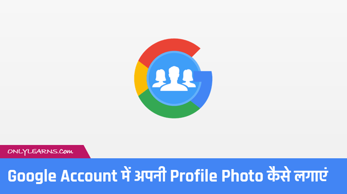 Google-account-me-profile-pic-kaise-lagaye