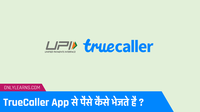 Truecaller-se-paise-kaise-bheje