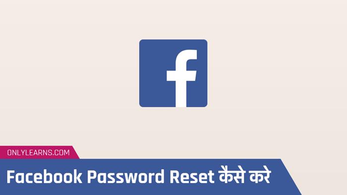 facebook-password-reset-kaise-kare