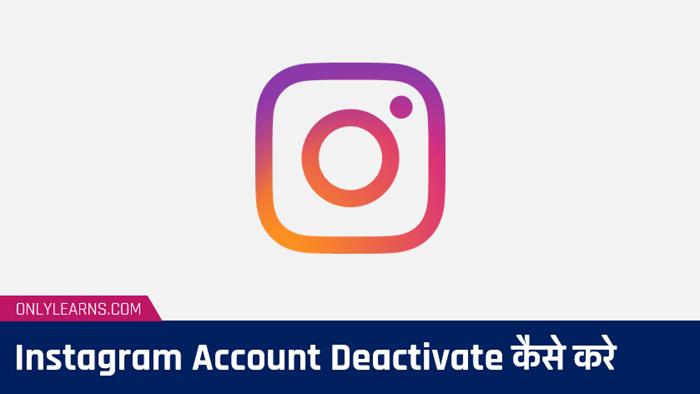 instagram-account-deactivate-and-delete