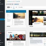 15個可以免費取得wordpress優質模板的網站