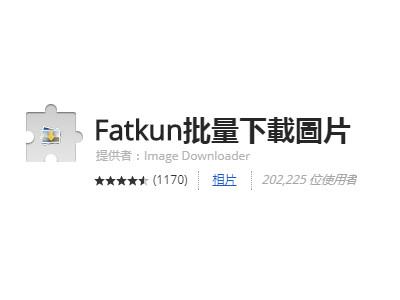 [chrome]批次下載頁面所有圖檔的外掛,Fatkun。