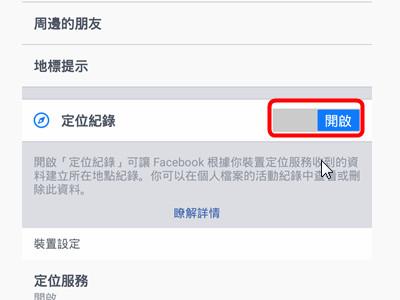 取消facebook定位服務,從此不怕被抓猴。
