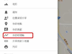 停止google地圖的定位記錄