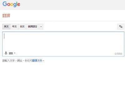 用GOOGLE翻譯,翻譯英文PDF檔為中文。