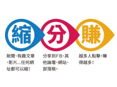 兩個縮網址賺錢的中文網站ouo.io以及BOO.TW